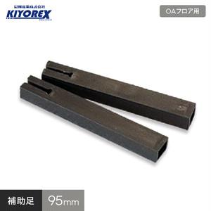 OAフロア キヨレックス用 補助脚 1セット(10個入り) H:95mm