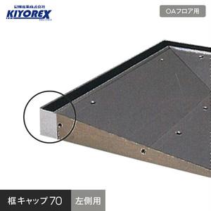 OAフロア キヨレックス用 框キャップ70(左側用)
