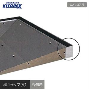 OAフロア キヨレックス用 框キャップ70(右側用)