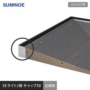 OAフロア スミノエ SEライトJ用 SE框キャップ50(左側用)