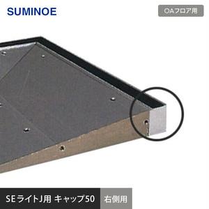 OAフロア スミノエ SEライトJ用 SE框キャップ50(右側用)