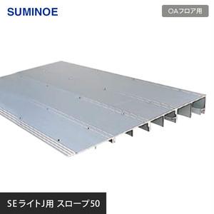 OAフロア スミノエ SEライトJ用 SEスロープ50