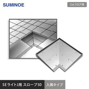 OAフロア スミノエ SEライトJ用 SEスロープ50 (入隅タイプ)