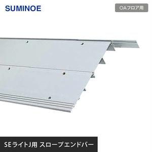 OAフロア スミノエ SEライトJ用 SEスロープエンドバー SEスロープ専用の見切材