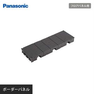 OAフロア Panasonic フロアパネル用 ボーダーパネル NE19260K1