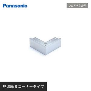 OAフロア Panasonic フロアパネル用 見切縁B(ステップ止め)コーナータイプ(出隅) NE64010