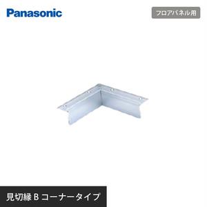 OAフロア Panasonic フロアパネル用 見切縁B(ステップ止め)コーナータイプ(入隅) NE64011