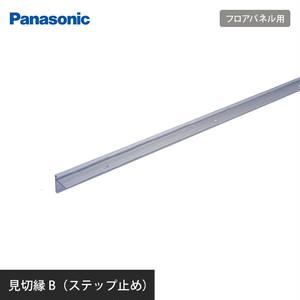 OAフロア Panasonic フロアパネル用 見切縁B(ステップ止め) NE64013
