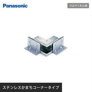 OAフロア Panasonic フロアパネル用 ステンレスかまち(出隅) NE64030