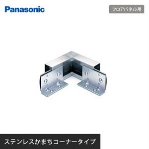 OAフロア Panasonic フロアパネル用 ステンレスかまち(入隅) NE64031