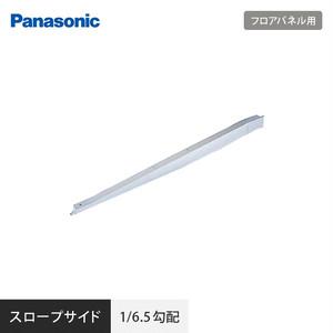 OAフロア Panasonic フロアパネル用 スロープサイド 1/6.5勾配 NE64127