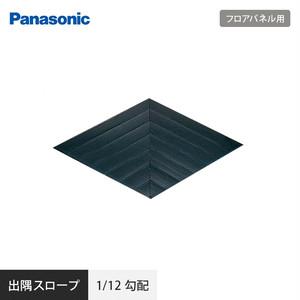 OAフロア Panasonic フロアパネル用 出隅スロープ 1/12勾配 NE64143