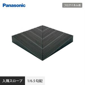 OAフロア Panasonic フロアパネル用 入隅スロープ 1/6.5勾配 NE64154