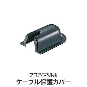 OAフロア Panasonic フロアパネル用 ケーブル保護カバー NE68003