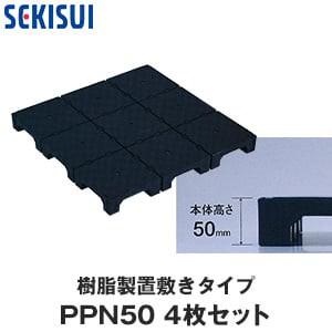 積水OAフロア PPN50 樹脂製置敷きタイプ4枚入(1平米)500×500×H50mm