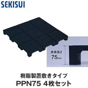 積水OAフロア PPN75 樹脂製置敷きタイプ4枚入(1平米)500×500×H75mm