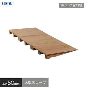積水OAフロア 木製スロープ W900mm × D400mm × H50mm
