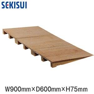 積水OAフロア 木製スロープ W900mm × D600mm × H75mm