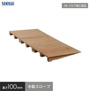 積水OAフロア 木製スロープ W900mm × D800mm × H100mm