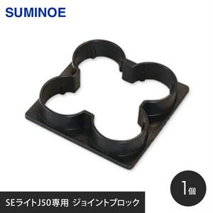 樹脂製OAフロア スミノエ SEライトJ50専用 ジョイントブロック 1個
