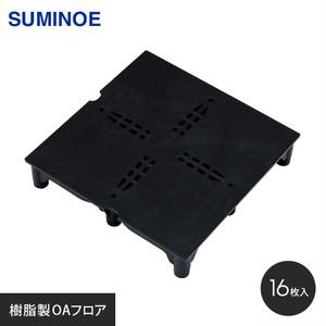 樹脂製OAフロア スミノエ SEライトJ50(3000N対応) 16枚入(1平米)