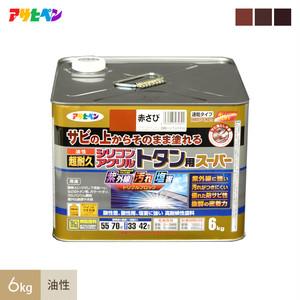 紫外線、汚れ、塩害をトリプルブロックする高機能塗料!超耐久シリコンアクリルトタン用スーパー 6kg