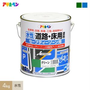 水性道路床用 セーフティゾーン塗料