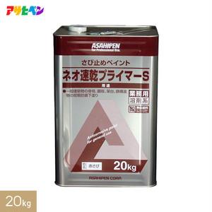 アサヒペン さび止めペイント ネオ速乾プライマーS 20kg 赤さび