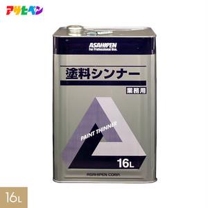 アサヒペン 塗料シンナー 16L