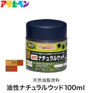 アサヒペン 木部用塗料 油性 ナチュラルウッド 100ml