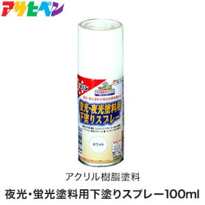 アサヒペン 蛍光・夜光塗料用下塗りスプレー 100ml ホワイト