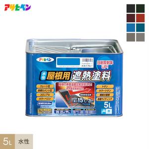 アサヒペン 水性屋根用遮熱塗料 5L