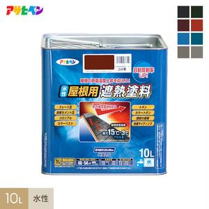 アサヒペン 水性屋根用遮熱塗料 10L