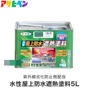 アサヒペン 水性屋上防水遮熱塗料 5L