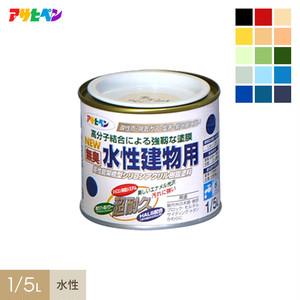アサヒペン 水性塗料 水性建物用 1/5L