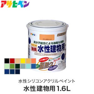アサヒペン 水性塗料 水性建物用 1.6L つや消し黒-なす紺