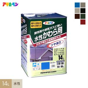 アサヒペン 水性塗料 水性かわら用 14L