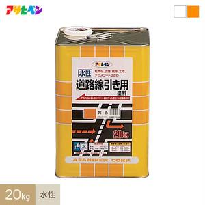アサヒペン 水性塗料 水性道路線引き用塗料 20kg