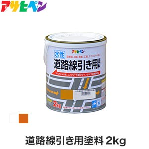 アサヒペン 水性塗料 水性道路線引き用塗料 2kg