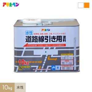 アサヒペン 水性塗料 水性道路線引き用塗料 10kg