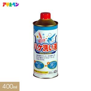 アサヒペン ハケ洗い液 400ml
