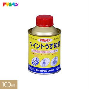 アサヒペン 合成樹脂塗料用シンナー ペイントうすめ液 100ml