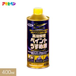 アサヒペン 合成樹脂塗料用シンナー 高溶解性ペイントうすめ液 400ml
