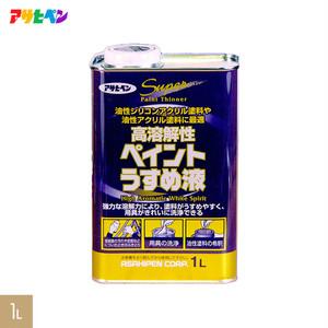 アサヒペン 合成樹脂塗料用シンナー 高溶解性ペイントうすめ液 1L