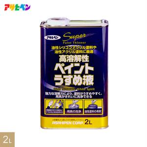 アサヒペン 合成樹脂塗料用シンナー 高溶解性ペイントうすめ液 2L