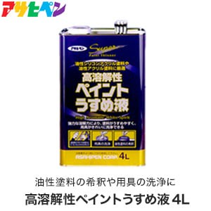 アサヒペン 合成樹脂塗料用シンナー 高溶解性ペイントうすめ液 4L