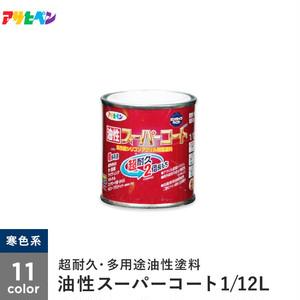アサヒペン 油性スーパーコート 1/12L 寒色系