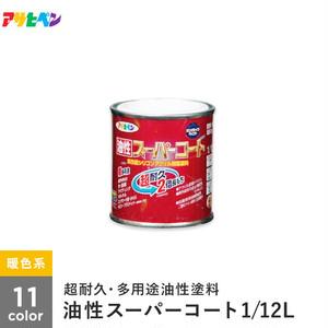 アサヒペン 油性スーパーコート 1/12L 暖色系