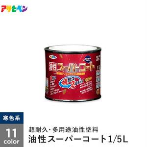 アサヒペン 油性スーパーコート 1/5L 寒色系