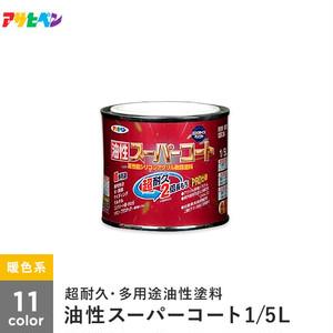 アサヒペン 油性スーパーコート 1/5L 暖色系